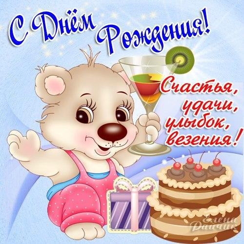 Поздравление на день рождения мальчику 2