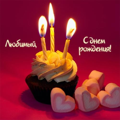 Открытка любимому с днём рождения 89
