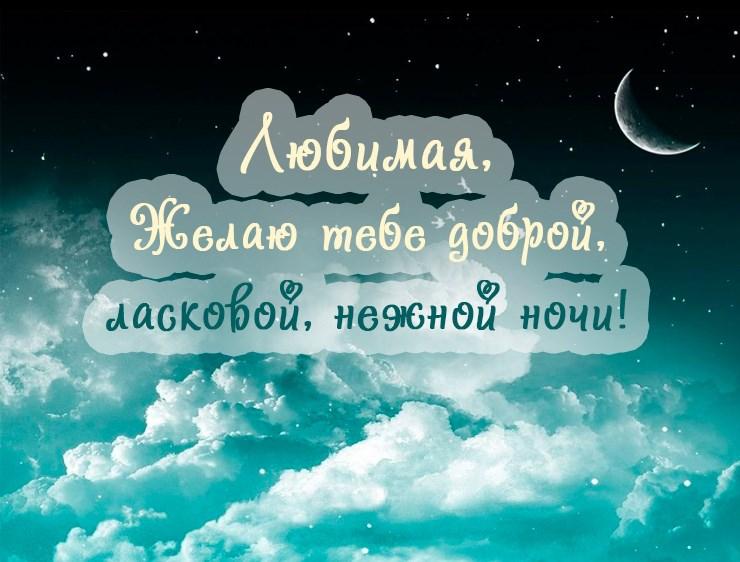 Стих любимому спокойной ночи красивый стих
