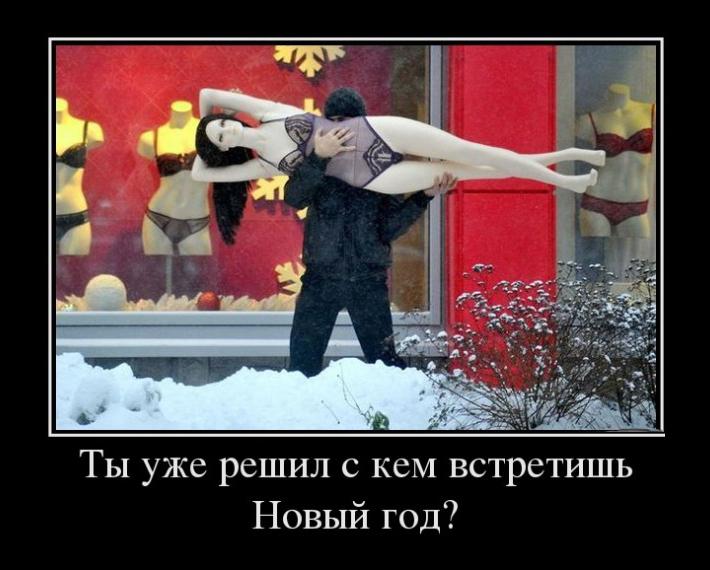 http://pozdravlenija-vsem.ru/images/novyj-god/kartinki/demotivator/1.jpg