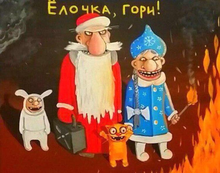 http://pozdravlenija-vsem.ru/images/novyj-god/kartinki/prikol/8.jpg