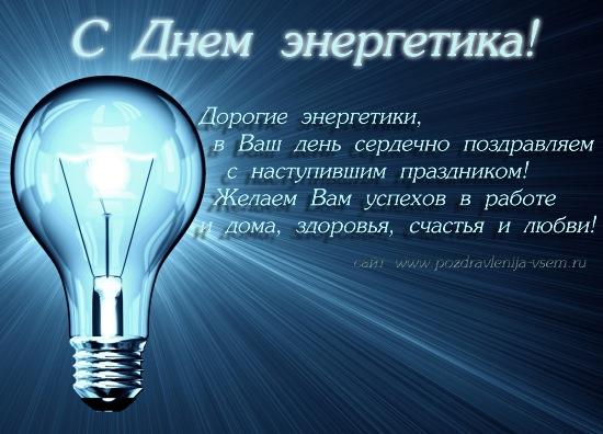 Поздравления в день энергетика проза