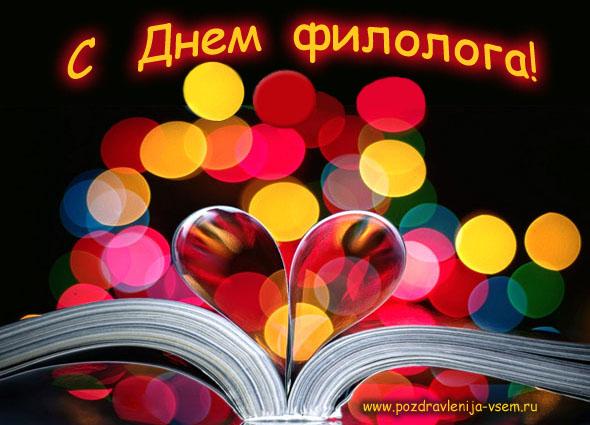 Поздравительные открытки с днём филолога