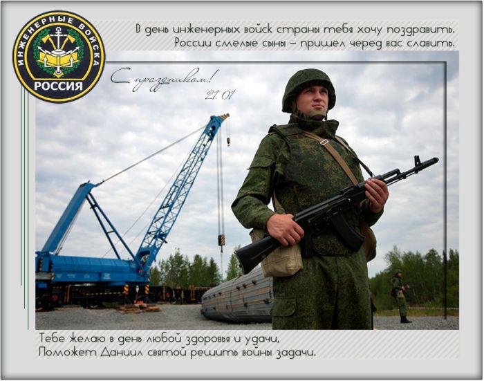 День инженерных войск прикольные поздравления 43