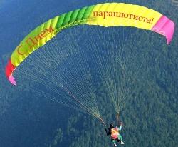 Открытка с Днем парашютиста