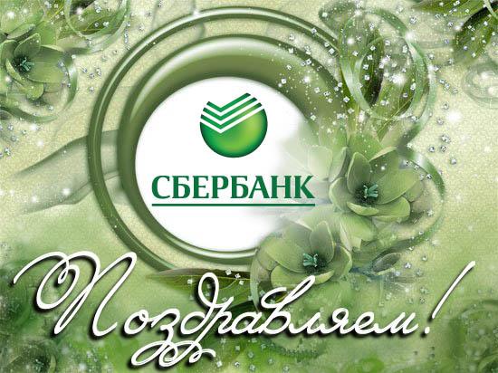 Поздравления с Днем работников Сбербанка