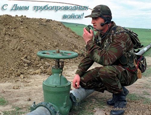 Поздравления ко дню трубопроводных войск