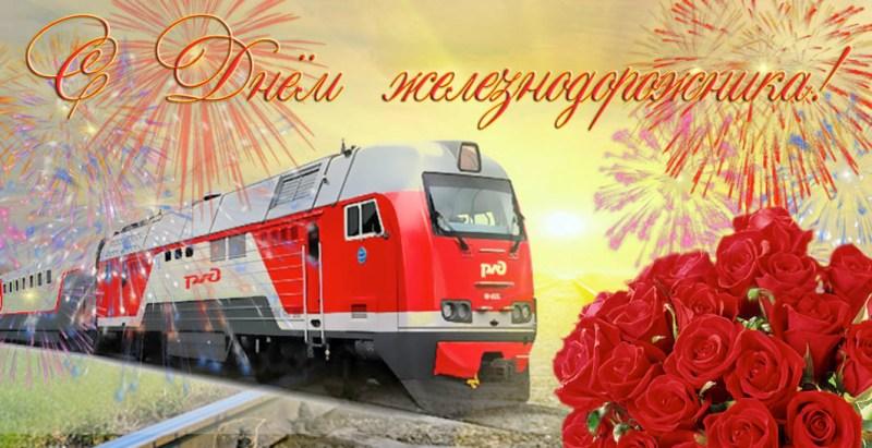 Поздравления с днем железнодорожника дежурного по станции